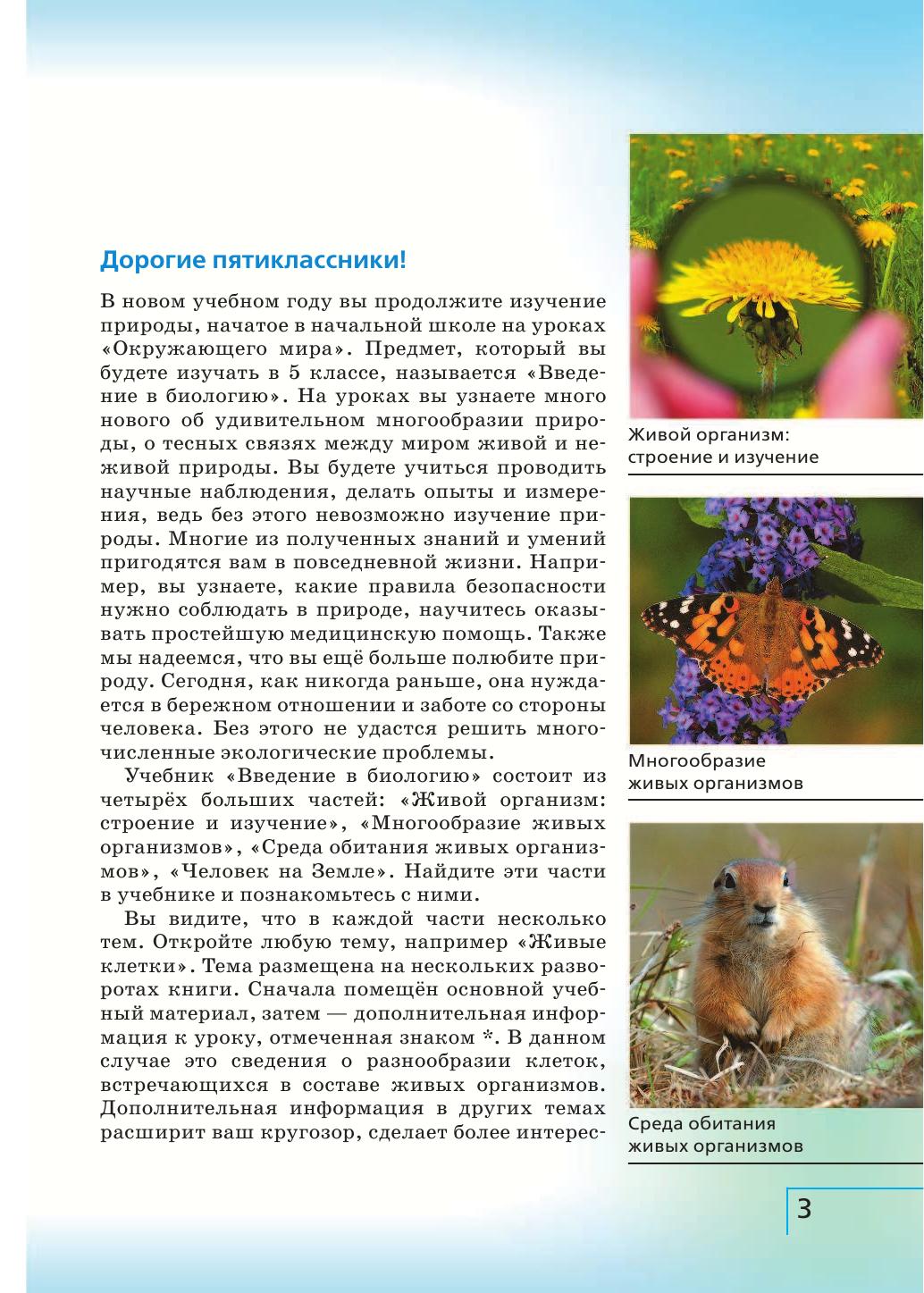 Конспекты уроков биологии сонин 5 класс