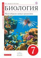 Биология. Многообразие живых организмов. 7 класс. Учебник. (Красный). ВЕРТИКАЛЬ