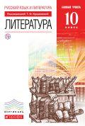 Линия УМК Т. Ф. Курдюмовой. Литература (10-11) (баз.)
