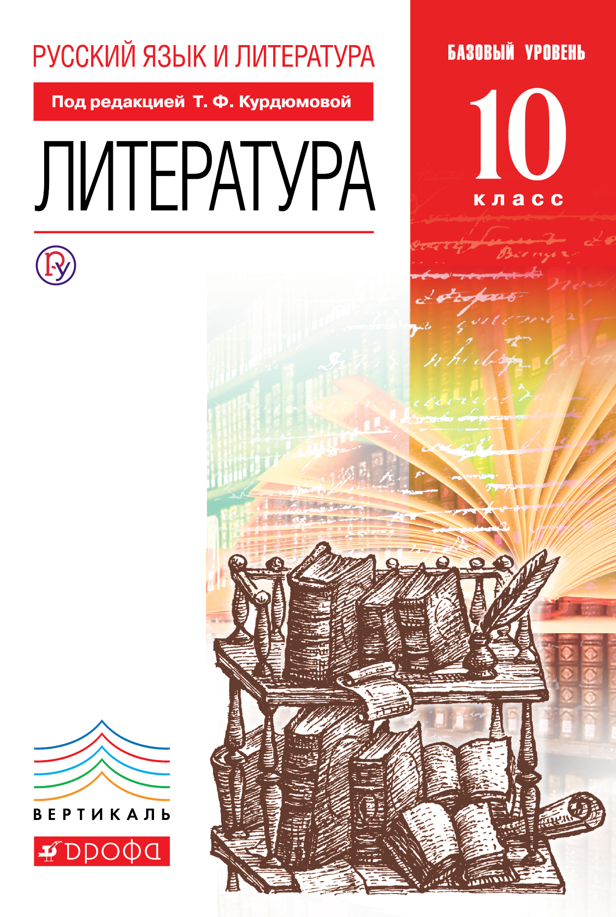 Русский язык и литература. Литература. Базовый уровень. 10 класс. Учебник