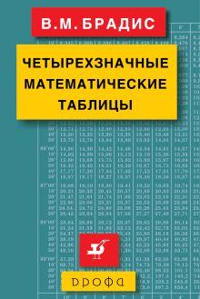 Брадис В.М. - Четырехзначные математические таблицы. 7–9 классы. Наглядное пособие обложка книги