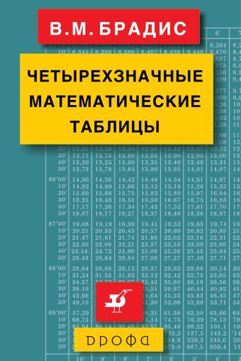 Четырехзначные математические таблицы. 7–9 классы. Наглядное пособие Брадис В.М.
