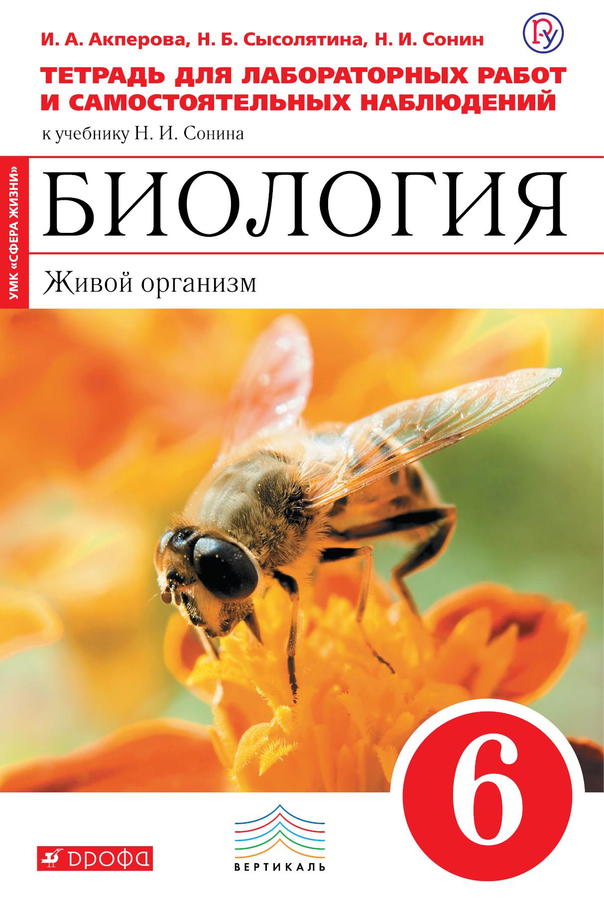 Биология. 6 класс. Живой организм. Тетрадь для лабораторных работ ( Акперова И.А., Сысолятина Н.Б., Сонин Н.И.  )