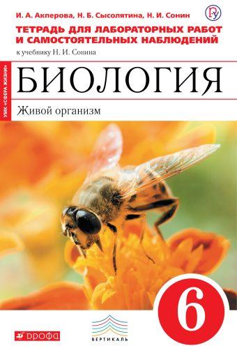 Биология. Живой организм. 6 класс. Тетрадь для лабораторных работ Акперова И.А., Сысолятина Н.Б., Сонин Н.И.