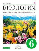 Биология. Многообразие покрытосеменных растений. 6 класс. Учебник. ВЕРТИКАЛЬ
