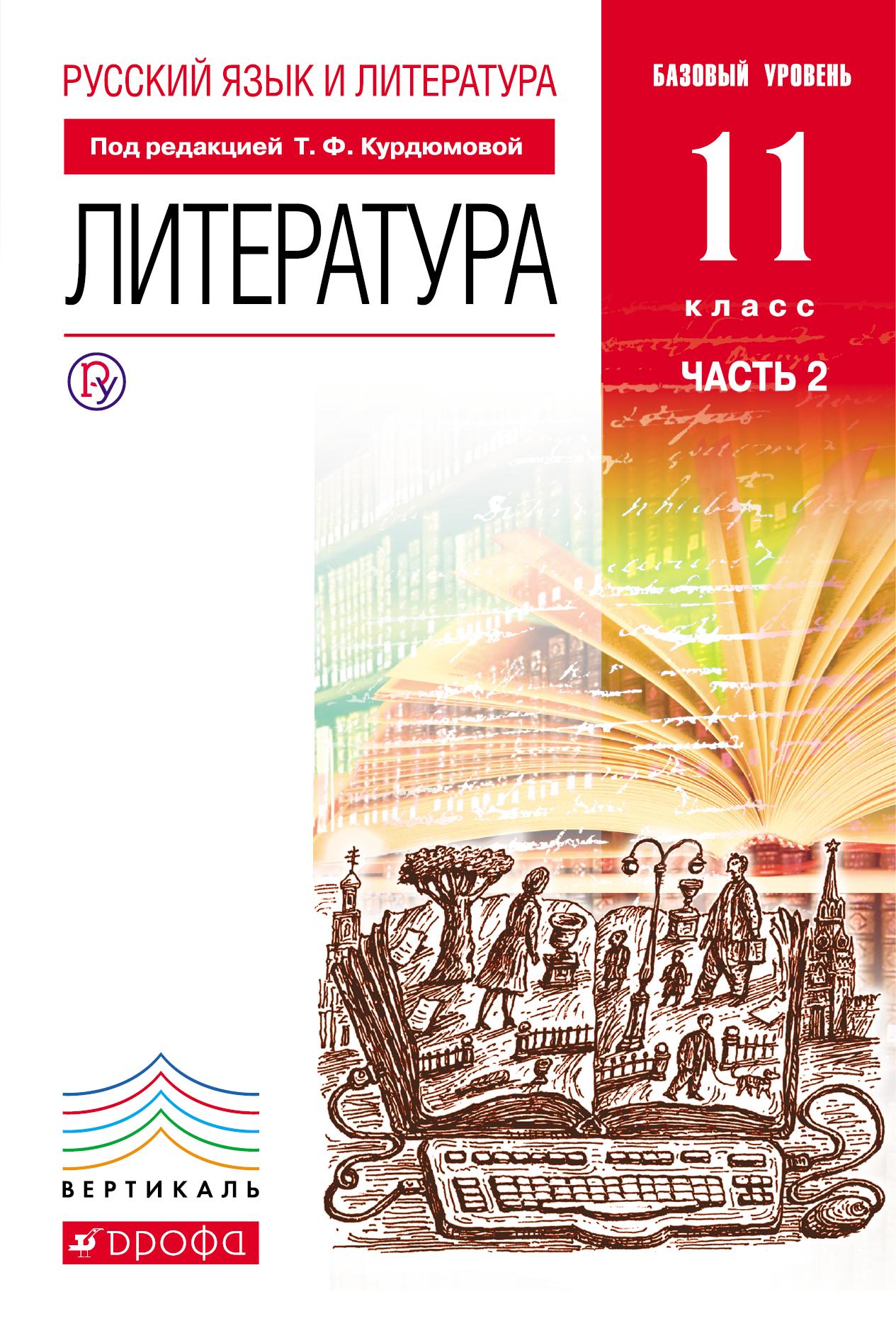 Русский язык и литература. Литература. 11 класс. Учебник