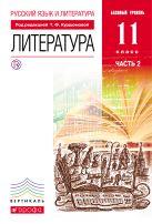 Русский язык и литература. Литература. 11 класс. Учебник. Часть 2