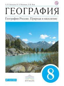 География России. Природа и население. 8 класс. Учебник обложка книги
