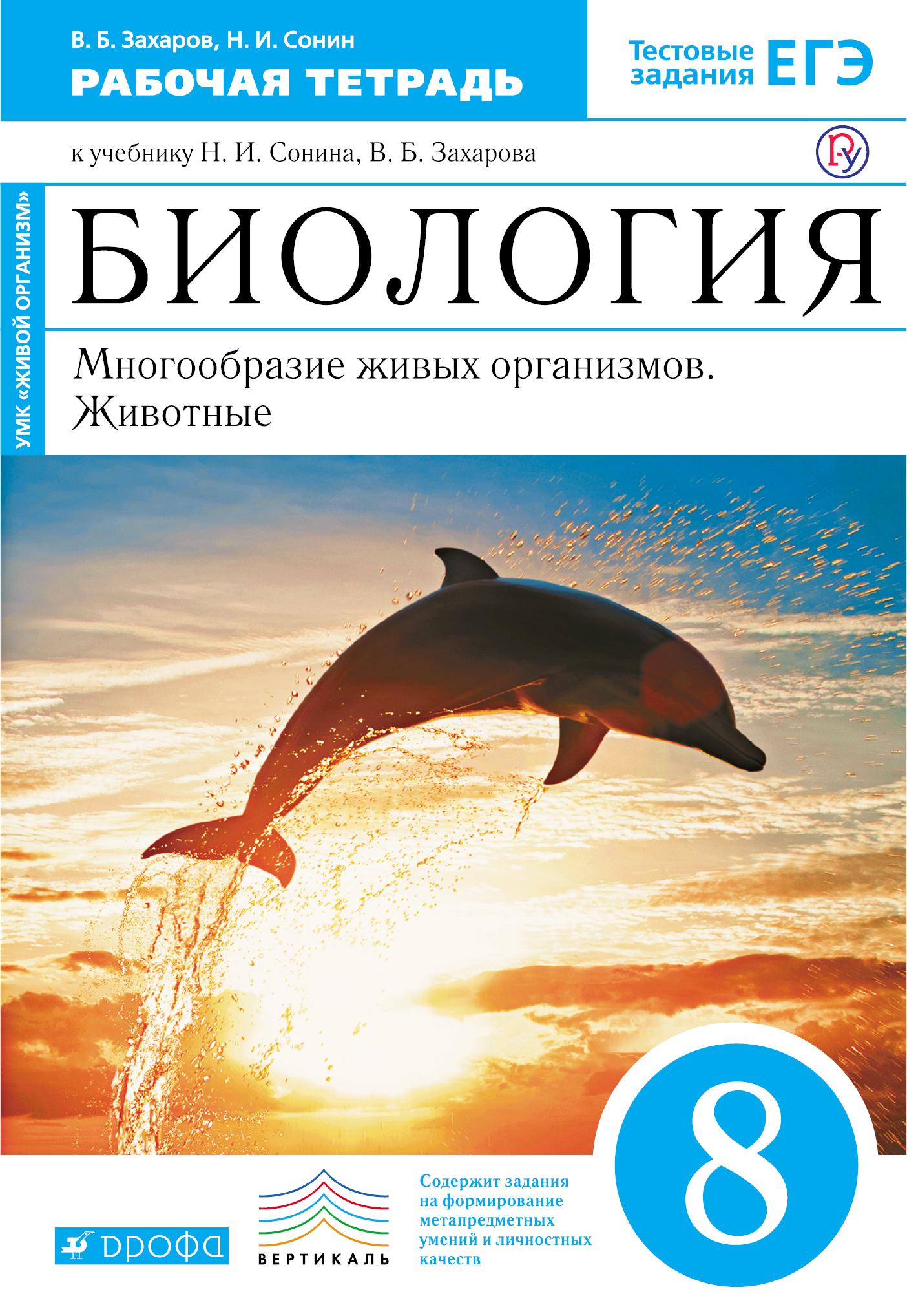 Биология. 8 класс. Многообразие живых организмов. Животные. Рабочая тетрадь.(Синий) ВЕРТИКАЛЬ