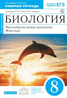 Захаров В.Б., Сонин Н.И. - Биология. Многообразие живых организмов. Животные. 8 класс. Рабочая тетрадь обложка книги