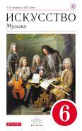 Искусство. Музыка. 6 кл. Учебник + CD. ВЕРТИКАЛЬ