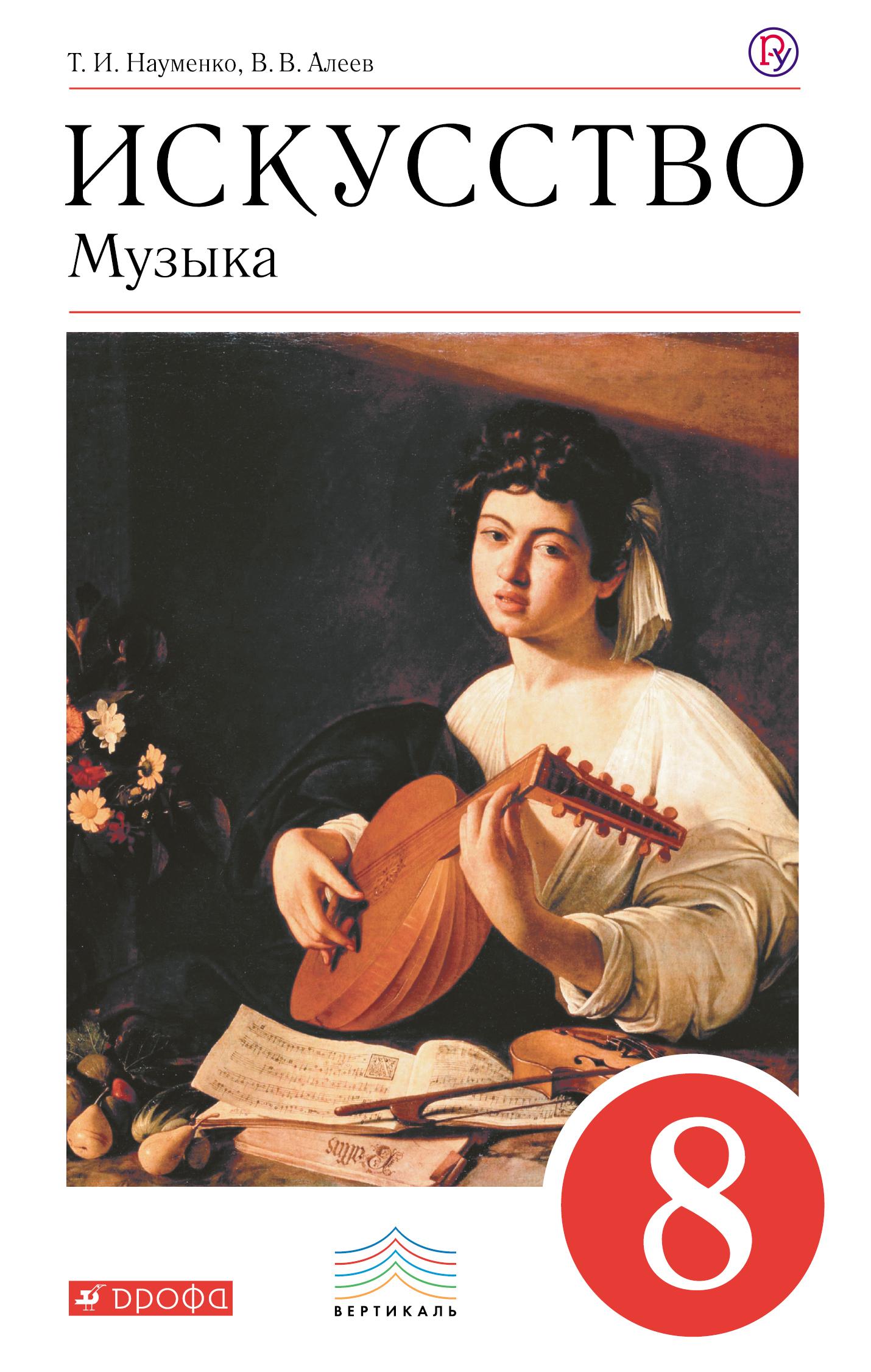Искусство. Музыка. 8 кл. Учебник + CD.