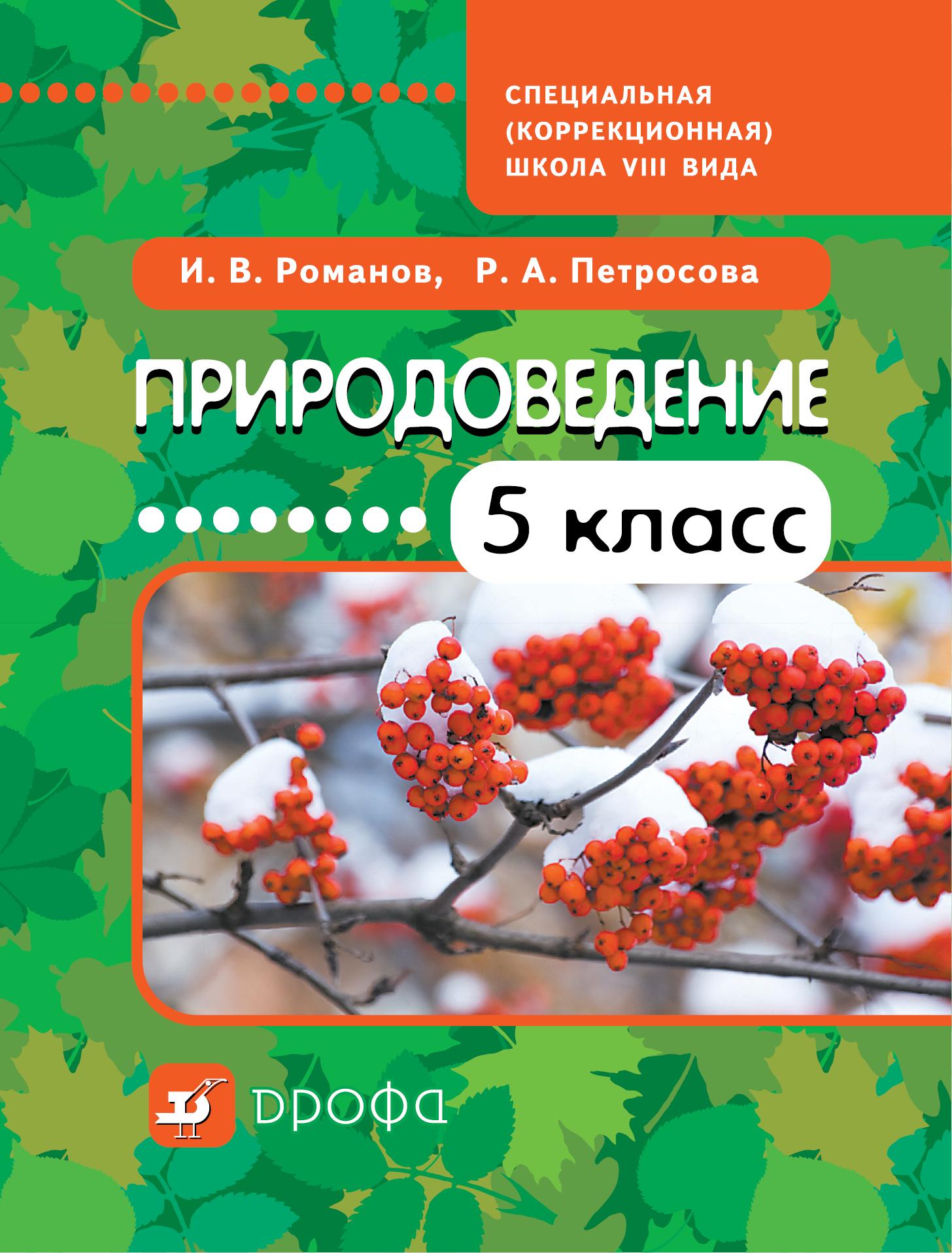 Природоведение.5кл. Уч.для коррекц.школ VIIIвида