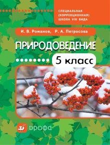 Природоведение. 5 класс. Учебник для коррекционных школ VIII вида обложка книги