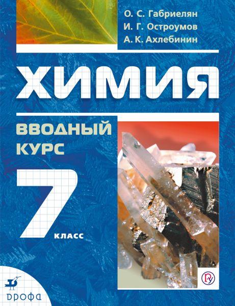 Химия. Вводный курс. 7 класс. Учебное пособие