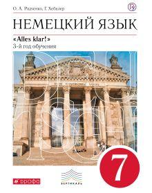 Радченко О.А., Хебелер Г. - Alles Klar! 7 класс (3-й год обучения). Учебник обложка книги