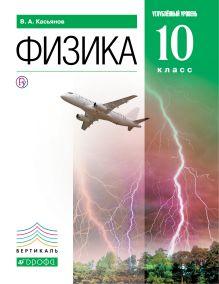 Касьянов В.А. - Физика. Углубленный уровень. 10 класс. Учебник обложка книги