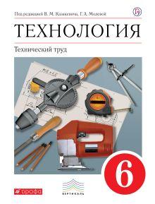 Технология. Технический труд. 6 класс. Учебник обложка книги
