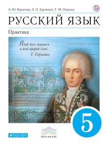 Русский язык. Практика. 5 класс. Учебник обложка книги