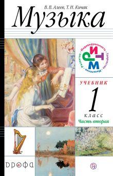 Алеев В.В., Кичак Т.Н. - Музыка.1кл.Учебник. Часть 2. обложка книги