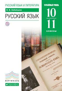 Бабайцева В.В. - Русский язык. Углубленный уровень. 10–11 классы. Учебник обложка книги