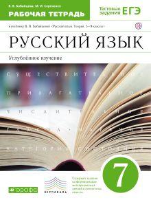 Бабайцева В.В., Сергиенко М.И. - Русский язык. Углубленное изучение. 7 класс. Рабочая тетрадь обложка книги