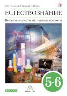 Естествознание. Введение в естественно-научные предметы. Физика. Химия. 5–6 классы. Учебник