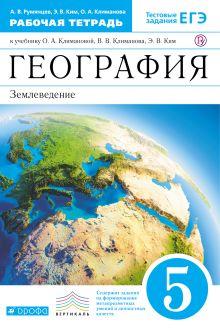 Румянцев А.В., Ким Э.В., Климанова О.А. - География. 5 класс. Рабочая тетрадь обложка книги