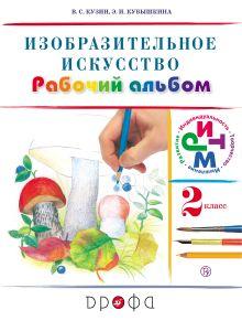 Кузин В.С., Кубышкина Э.И. - Изобразительное искусство. 2 класс. Рабочий альбом обложка книги