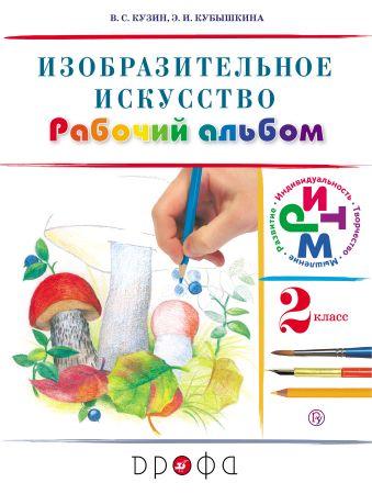Изобразительное искусство. 2 класс. Рабочий альбом Кузин В.С., Кубышкина Э.И.