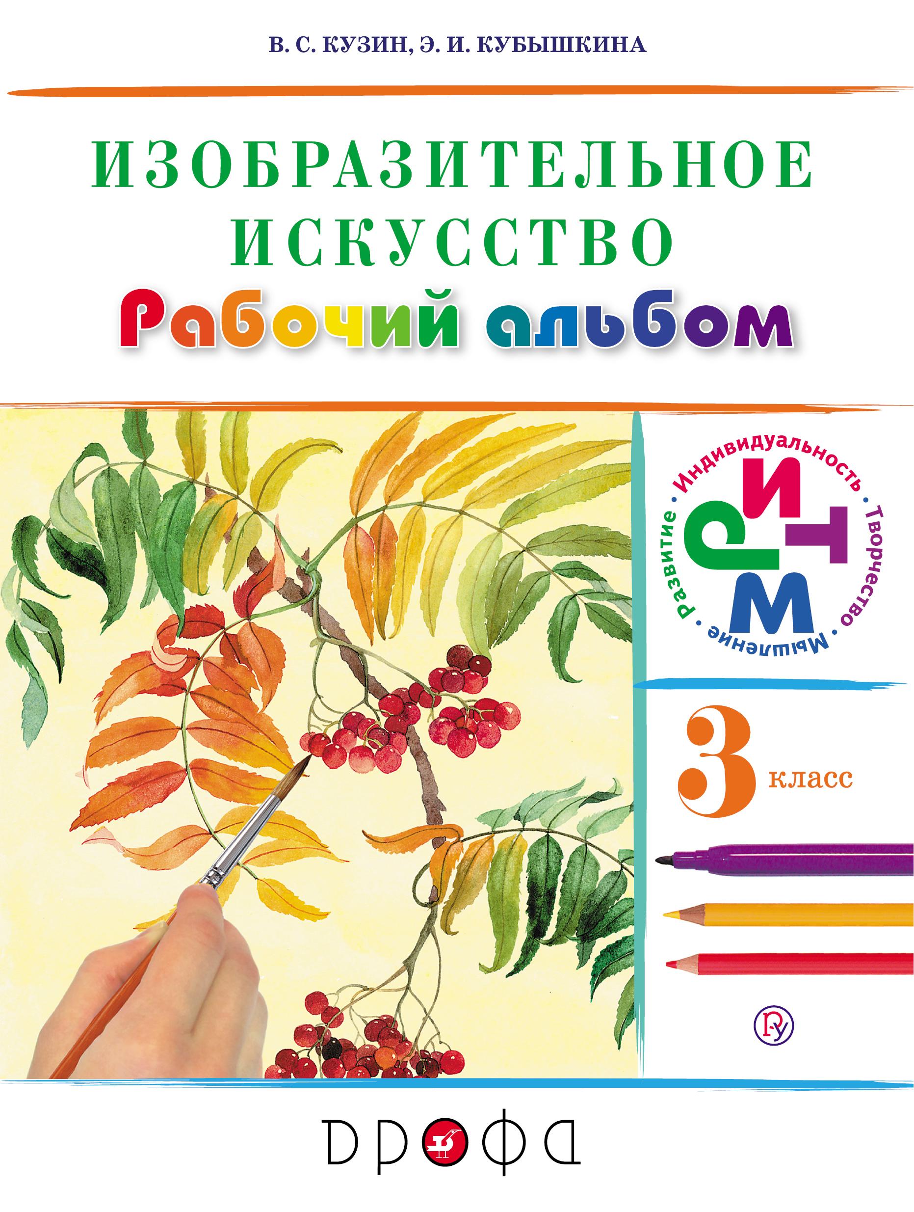 Изобразительное искусство.3 класс. Рабочий альбом ( Кузин В.С., Кубышкина Э.И.  )