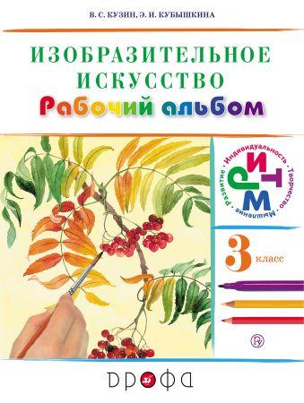 Изобразительное искусство. 3 класс. Рабочий альбом Кузин В.С., Кубышкина Э.И.