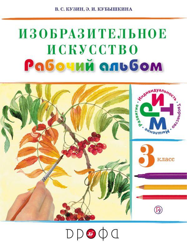 Изобразительное искусство. 3 классс. Рабочий альбом Кузин В.С., Кубышкина Э.И.