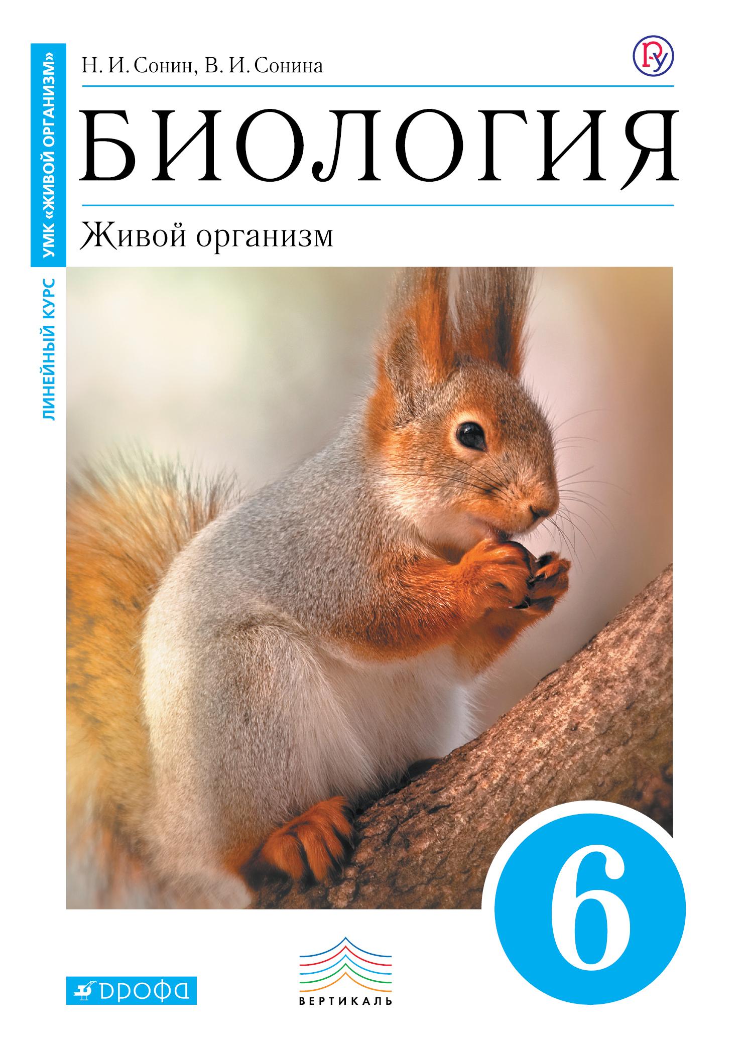 Биология. Живой организм. 6 класс. Учебник
