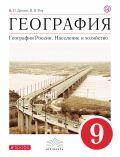 """Линия УМК География. """"Классическая линия"""" (5-9)"""