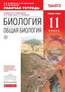 Агафонова И.Б., Сивоглазов В.И. - Биология. Общая биология. Базовый уровень. 11 класс. Рабочая тетрадь обложка книги