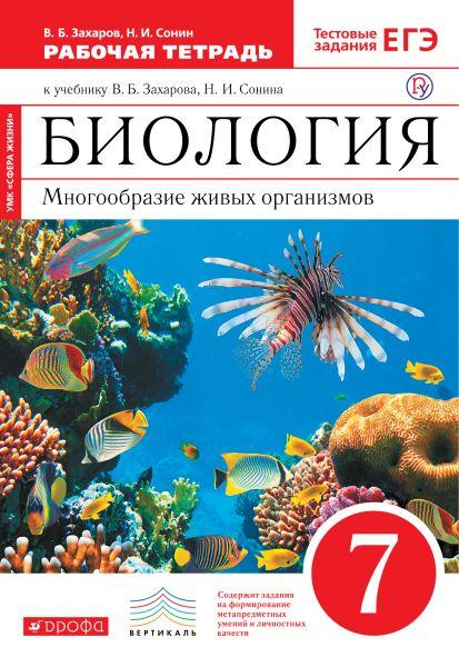 Биология. Многообразие живых организмов. 7 класс. Рабочая тетрадь (с тестовыми заданиями ЕГЭ)