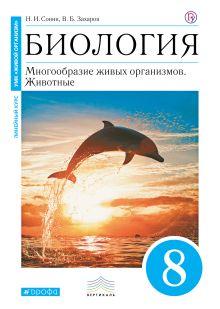 Биология. 8 класс. Учебник (Синий) ВЕРТИКАЛЬ обложка книги