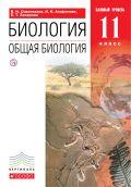 Линия УМК Н. И. Сонина. Биология (10-11) (Б)