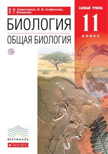 Общая биология. 11 класс. Базовый уровень. (Красный). ВЕРТИКАЛЬ обложка книги