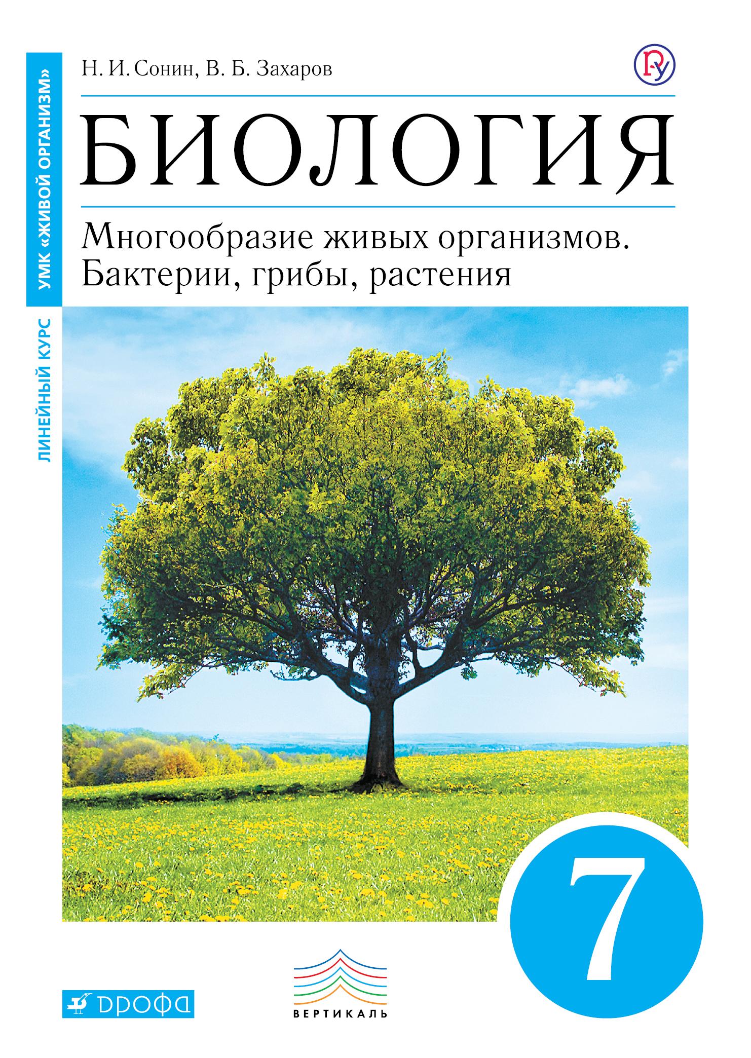 Биология. Бактерии, грибы, растения. 7 класс. Учебник