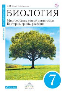 Сонин Н.И, Захаров В.Б. - Биология. Бактерии, грибы, растения. 7 класс. Учебник обложка книги