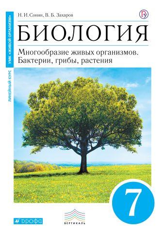 Биология. Бактерии, грибы, растения. 7 класс. Учебник Сонин Н.И, Захаров В.Б.