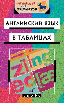 Минаев Ю.Л. - Англ.язык в таблицах.5-11кл. Справ.пособие (Минаев) обложка книги