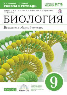 Пасечник В.В., Швецов Г.Г. - Введение в общую биологию. 9 класс. Рабочая тетрадь обложка книги