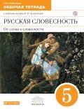 Линия УМК Р. И. Альбетковой. Русский язык. Русская словесность (5-9)