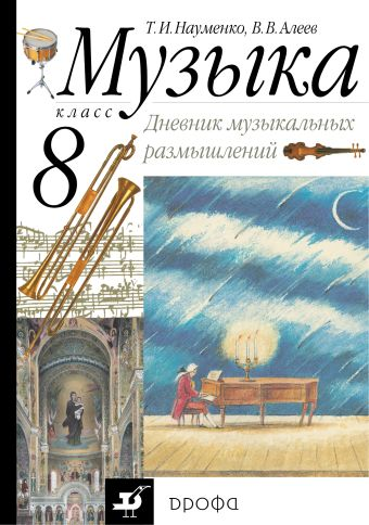 Дневник музыкальных размышлений. 8 класс Науменко Т.И., Алеев В.В.