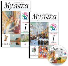 Алеев В.В., Кичак Т.Н. - Музыка.1кл. Учебник. Ч.1, Ч.2. +CD. обложка книги