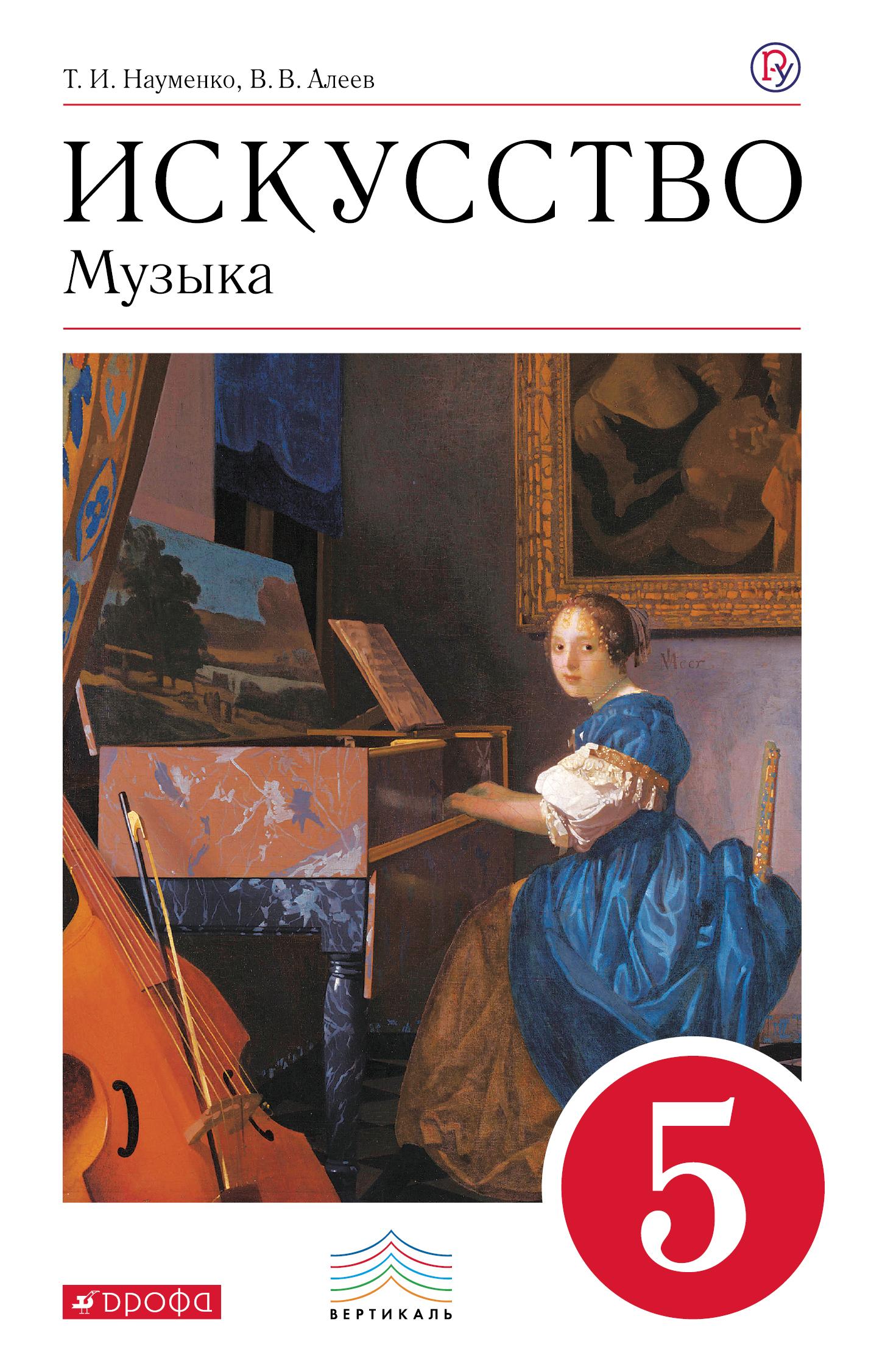 Искусство. Музыка. 5 кл. Учебник + CD.