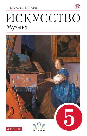 Искусство. Музыка. 5 кл. Учебник + CD. Науменко Т.И., Алеев В.В.